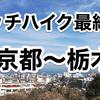 栃木から広島までヒッチハイク最終日