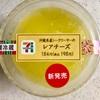 ハイサイ!沖縄フェア  セブンイレブン シークワーサーのレアチーズ