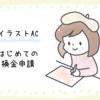 【イラストAC】はじめての換金申請