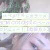 スペクトラム カラーズ(SPECTRUM COLORS)のペールプラチナのレビュー!【動画あり】