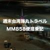 MM858便搭乗記:MRTを利用して台湾桃園国際空港へ移動した後、プライオリティ・パスでラウンジを利用してみた!