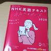 2020年4月から始まる分の「NHK英語テキスト」は、13冊の中からどれを選べばよいのか?無料ガイドか公式サイトを元にレベルを測定する方法