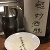 くめざくら、軽妙洒脱 くろぼく強力 特別純米酒の味。
