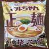 マルちゃん正麺、中華そばか醤油味か