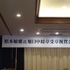 松本自治会長 旭日中綬章受賞祝賀会開催