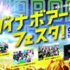 ダイナボアーズ フェスタ 9月7日開催!!!