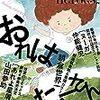 唐沢なをき検証blog17.