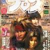 2000年発売のコミック雑誌の中で  バックナンバーはいくらで買えて  どの号に価値があるのか?