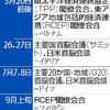 マジ?【政府】TPP、米抜き11か国で日本主導…政府方針