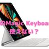 新型「Magic Keyboard」とAirTag用「レザーキーリング」のプレゼンに問題あり!〜Appleさん,正しく伝えましょ!〜