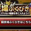 level.1040【雑談】クエストスキップ券から知ったちょっといい話(^-^)