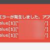 kintoneのサブテーブルを書き込もうとすると「カスタマイズ用のJavaScriptの実行時にエラーが発生しました。」と言われる