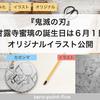 甘露寺蜜璃の誕生日は6月1日『鬼滅の刃』【キャラ誕】