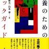 『教養のためのブックガイド』/クリストフ・マエ「人々」