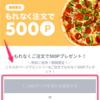 急げ!!LINEデリマの良案件、対象店舗での540円以上の注文で500ラインポイントがもらえます!!