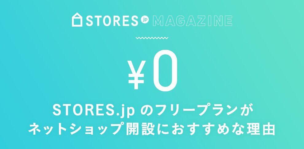 STORES.jpのフリープランが無料ネットショップ開設でおすすめな5つの理由