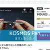 癖のありそうなボールペン「KOSMOS Pen」を注文しました!
