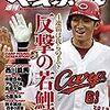 今日のカープ本:『週刊ベースボール 2019年 7/8 号 特集:4連覇は我らの手で! 反撃の若鯉!』