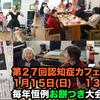 餅つき大会!〜〜第27回オレンジカフェ(認知症カフェ)@やまと