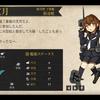 文月だけにレベル77から!睦月型駆逐艦7番艦「文月(ふみづき)」を改から文月改ニに改装しました