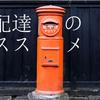 郵便配達のアルバイトを5年ほどやったので仕事のコツについて語らせていただきます