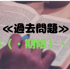 ≪宅建試験対策≫≪過去問≫条件(・期限)・時効