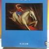 """『セビリアの驢馬』""""Donkey in Sevilla"""" by Yoko Hagiwara(旺文社文庫)読了"""