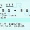 新青森から東青森への乗車券