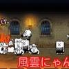【プレイ動画】風雲にゃんこ塔 6階