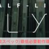 【Half-Life: Alyx】推奨スペック/必要動作環境【日本語表記】