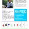 12/11+ポケッセミナー ゲスト.専業農家の井上高宏さん
