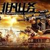 黄軒(ホァン・シュアン)と 段奕宏(ドアン・イーホン)が共演「非凡任務(ミッション:アンダーカバー)(2017)」