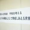 岡山市民のつどい2016 平和を考える分科会に