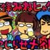 【フジテレビ最後の良心】久保みねヒャダ9月終了、23日2時間スペシャル