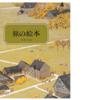 2-241   絵本〜旅の絵本〜