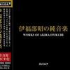 CD『伊福部昭の純音楽』を聴く
