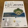 野球好きのデータ分析初心者は「Rによるセイバーメトリクス入門」から探索するといいかもしれない