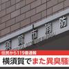 速報 横須賀市安浦町 横須賀市役所付近 ガス臭い異臭119番通報 原因は化学物質