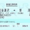 現美新幹線の立席券