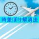 【時差ぼけ対策】海外旅行先で役立つ解消法&便利アイテム