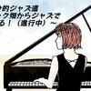 【新シリーズ】自分的ジャズ道~クラシック畑からジャズで一旗揚げる!(進行中)~Vol.1 EPISODE ZERO~ジャズへの転向を決めたワケ