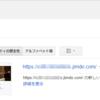 ホームページに設定されているGoogle Search Consoleのメタタグの確認方法