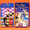キューティーハニー VHS 全4巻
