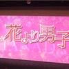 「花より男子」千秋楽☆やはり、花組は一つです!