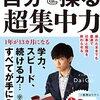 メンタリストDaiGo×三田紀房の「超集中力」対談で原点を思い出した。