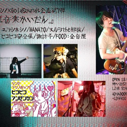 7/23(火)ピコアンライブ!浅草