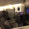 シンガポール航空、世界で最も素晴らしいビジネスクラス2位!