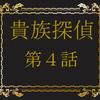 貴族探偵 4話感想~今週は温泉回!松重さんがサービスサービスぅ!
