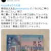 人前では読んではいけない話。「ちびねこ亭の思い出ごはん」の感想( 湊祥🐱宝島社・スターツ出版から新刊発売! @minato_sho718 さん)