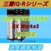 【上級編】iQ-Rシリーズ温度調節ユニットR60TCTRT2TT2BW GX Works3設定方法 ー基本設定ー